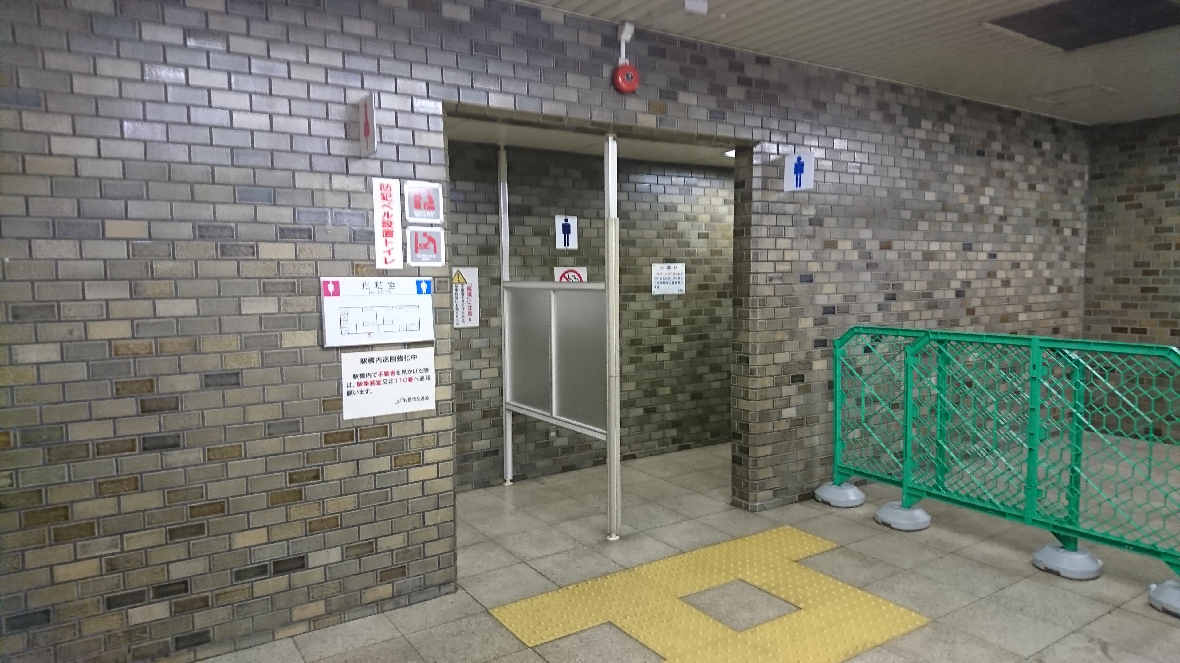 テレクラ 殺人 事件 札幌